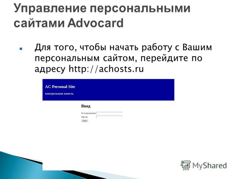 Для того, чтобы начать работу с Вашим персональным сайтом, перейдите по адресу http://achosts.ru