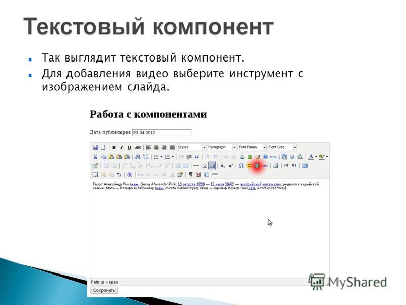 Так выглядит текстовый компонент. Для добавления видео выберите инструмент с изображением слайда.