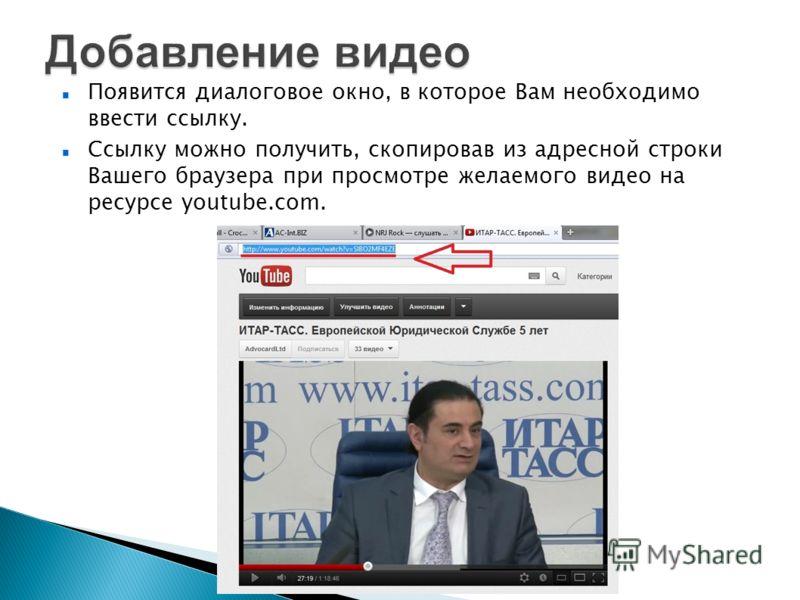 Появится диалоговое окно, в которое Вам необходимо ввести ссылку. Ссылку можно получить, скопировав из адресной строки Вашего браузера при просмотре желаемого видео на ресурсе youtube.com.