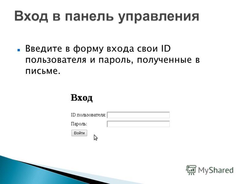 Введите в форму входа свои ID пользователя и пароль, полученные в письме.