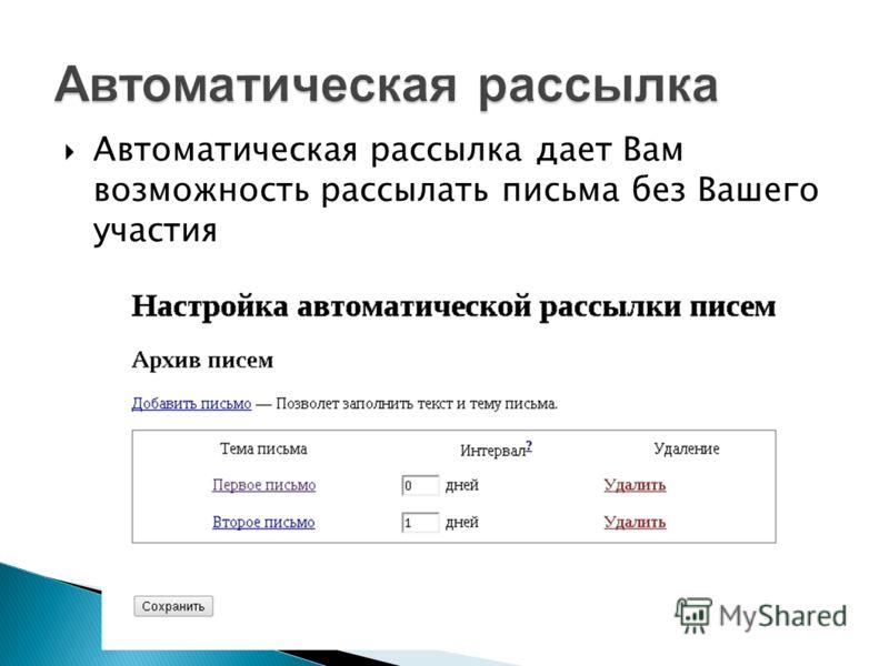 Автоматическая рассылка дает Вам возможность рассылать письма без Вашего участия