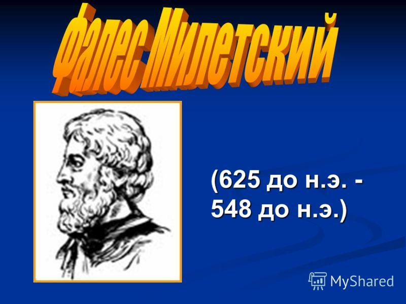 (625 до н.э. - 548 до н.э.)
