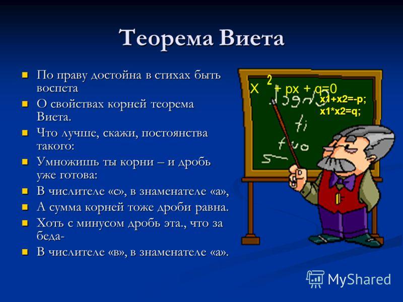 Теорема Виета По праву достойна в стихах быть воспета По праву достойна в стихах быть воспета О свойствах корней теорема Виета. О свойствах корней теорема Виета. Что лучше, скажи, постоянства такого: Что лучше, скажи, постоянства такого: Умножишь ты