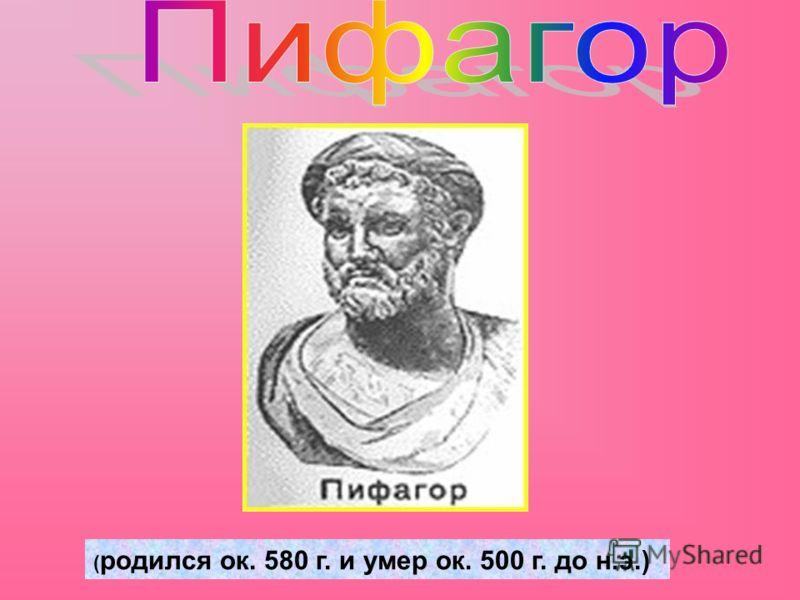 ( родился ок. 580 г. и умер ок. 500 г. до н.э.)