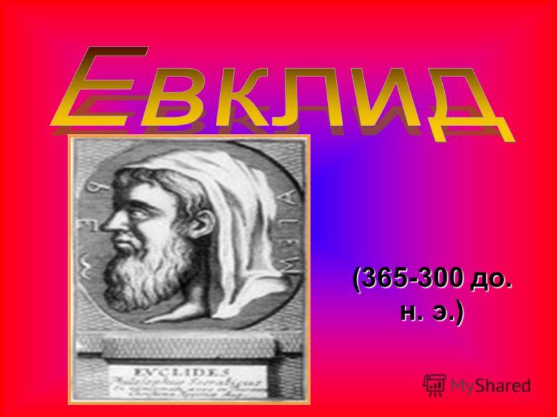 (365-300 до. н. э.)