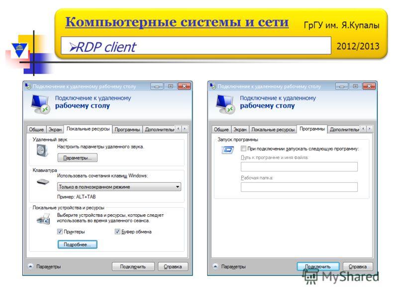 ГрГУ им. Я.Купалы 2012/2013 Компьютерные системы и сети RDP client
