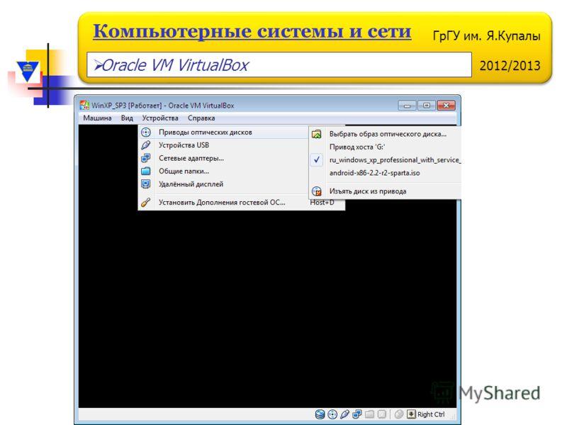ГрГУ им. Я.Купалы 2012/2013 Компьютерные системы и сети Oracle VM VirtualBox
