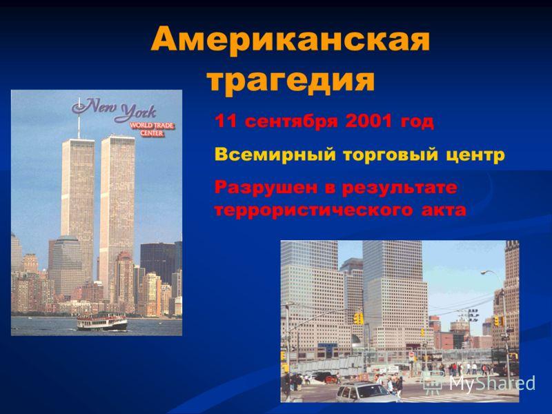 Американская трагедия 11 сентября 2001 год Всемирный торговый центр Разрушен в результате террористического акта
