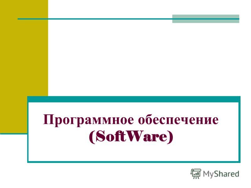 Программное обеспечение (SoftWare)