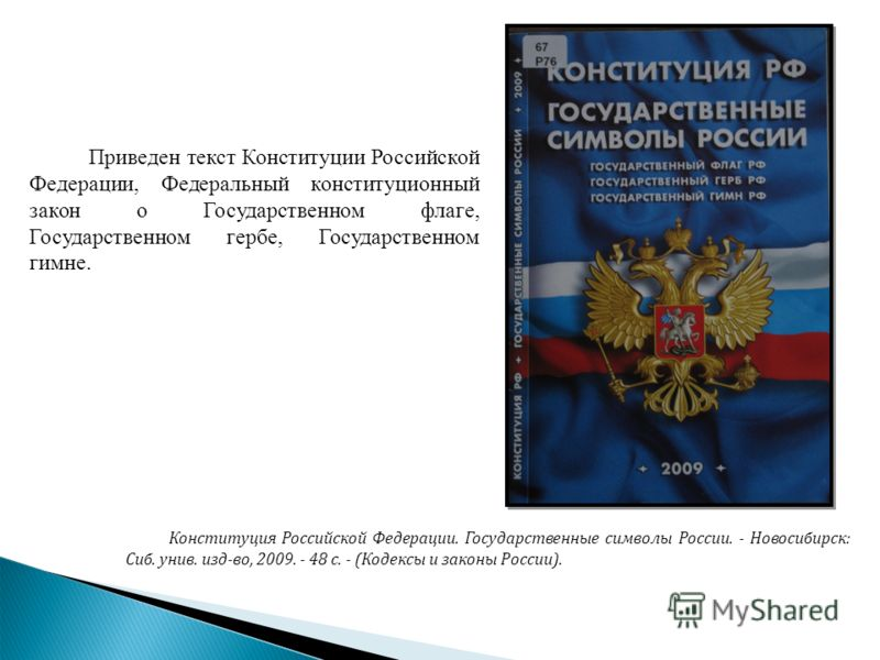 Конституция Российской
