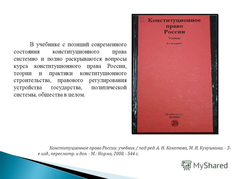 Конституционное право России: