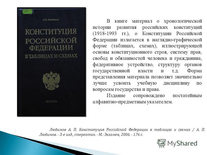 Конституционное право учебник скачать бесплатно найдено и доступно.