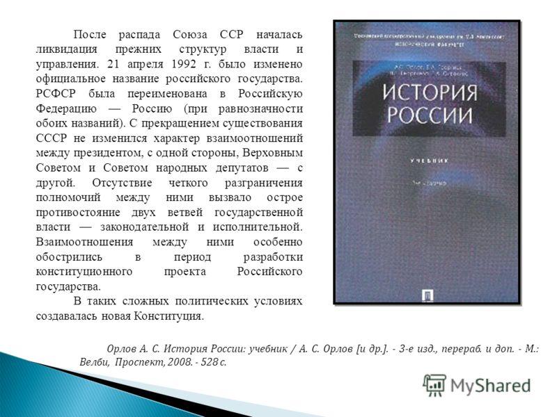 Орлов А. С. История России: