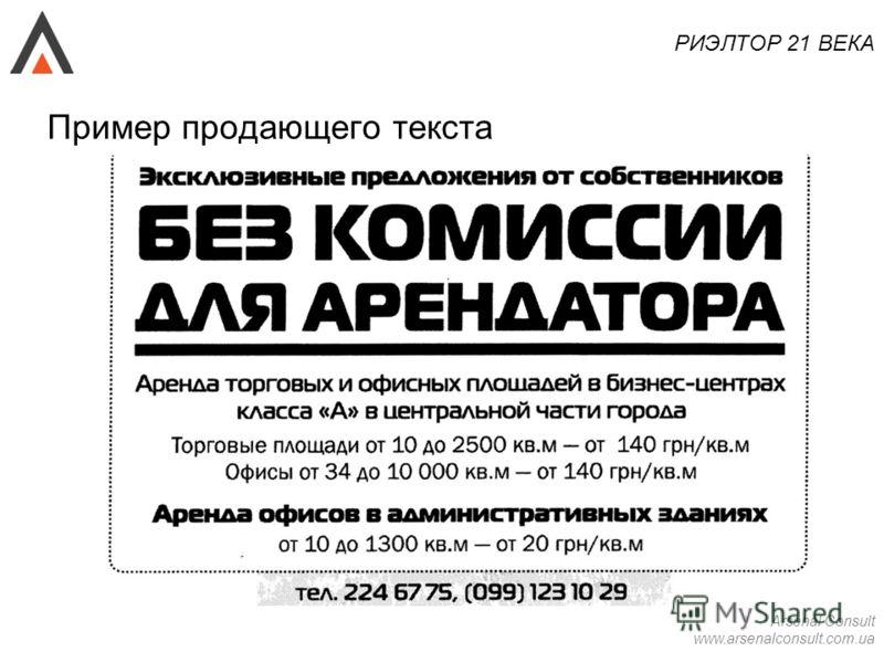 Arsenal Consult www.arsenalconsult.com.ua РИЭЛТОР 21 ВЕКА Пример продающего текста