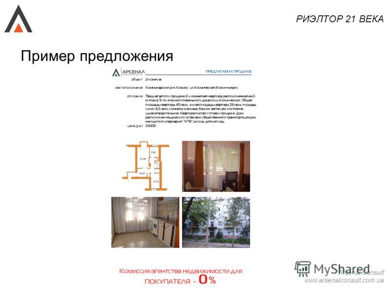 Arsenal Consult www.arsenalconsult.com.ua РИЭЛТОР 21 ВЕКА Пример предложения