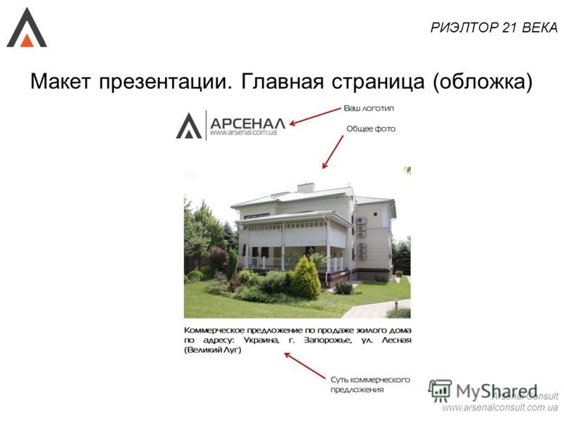 Arsenal Consult www.arsenalconsult.com.ua РИЭЛТОР 21 ВЕКА Макет презентации. Главная страница (обложка)