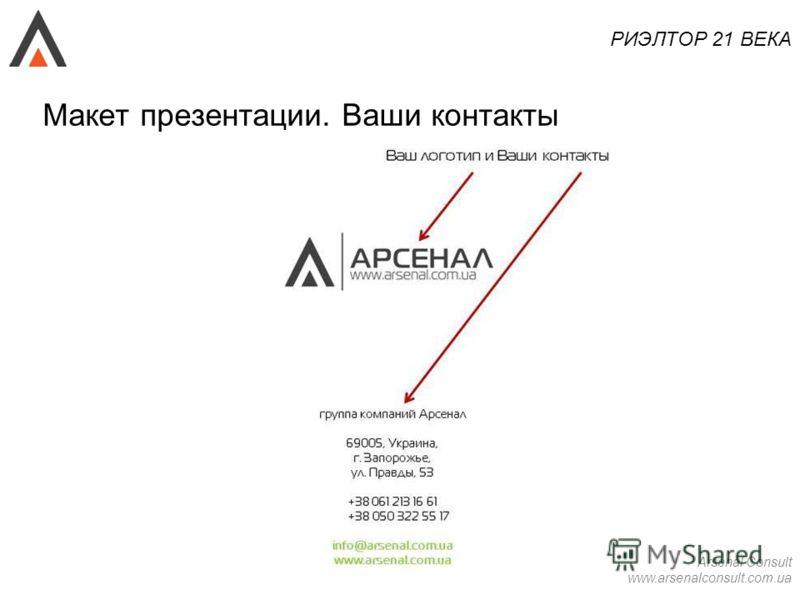 Arsenal Consult www.arsenalconsult.com.ua Макет презентации. Ваши контакты РИЭЛТОР 21 ВЕКА