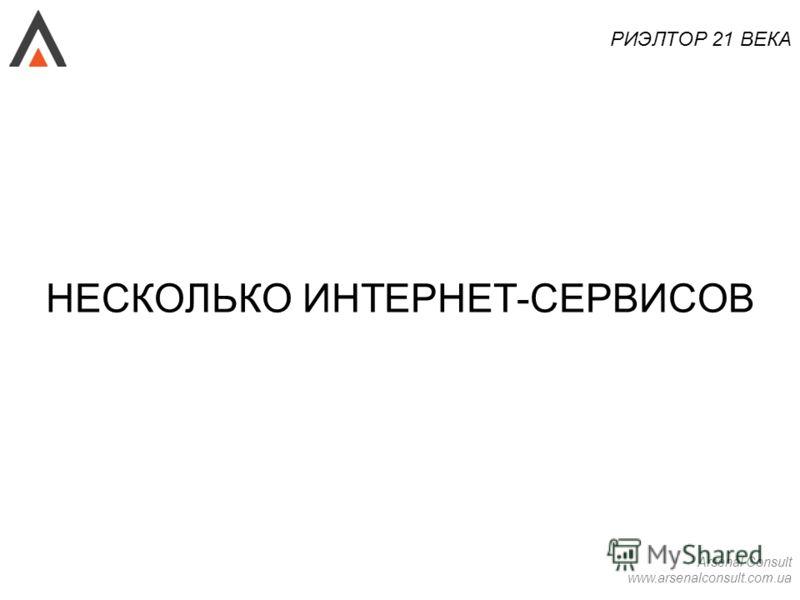 Arsenal Consult www.arsenalconsult.com.ua НЕСКОЛЬКО ИНТЕРНЕТ-СЕРВИСОВ РИЭЛТОР 21 ВЕКА