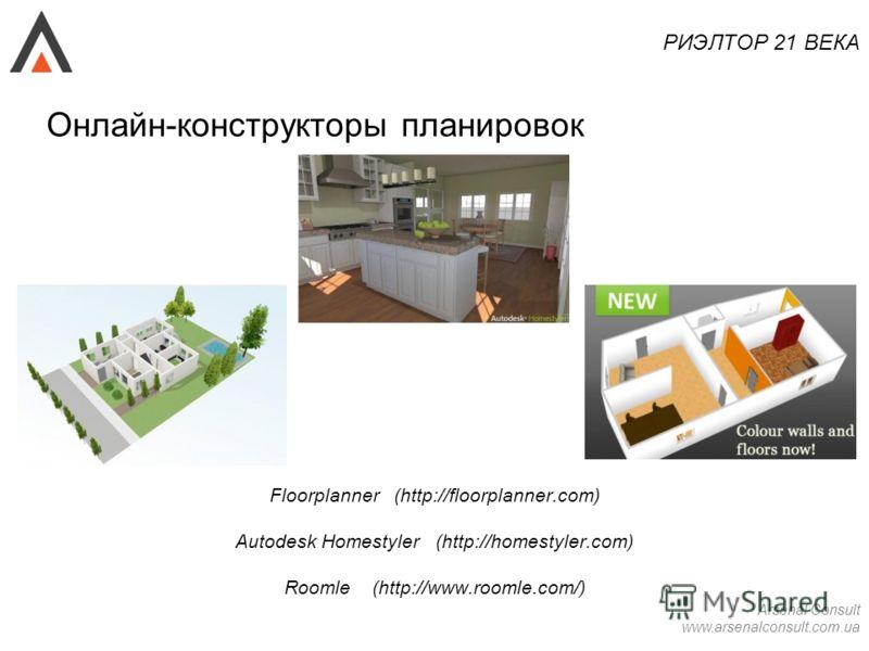 Arsenal Consult www.arsenalconsult.com.ua РИЭЛТОР 21 ВЕКА Floorplanner (http://floorplanner.com) Autodesk Homestyler (http://homestyler.com) Roomle (http://www.roomle.com/) Онлайн-конструкторы планировок