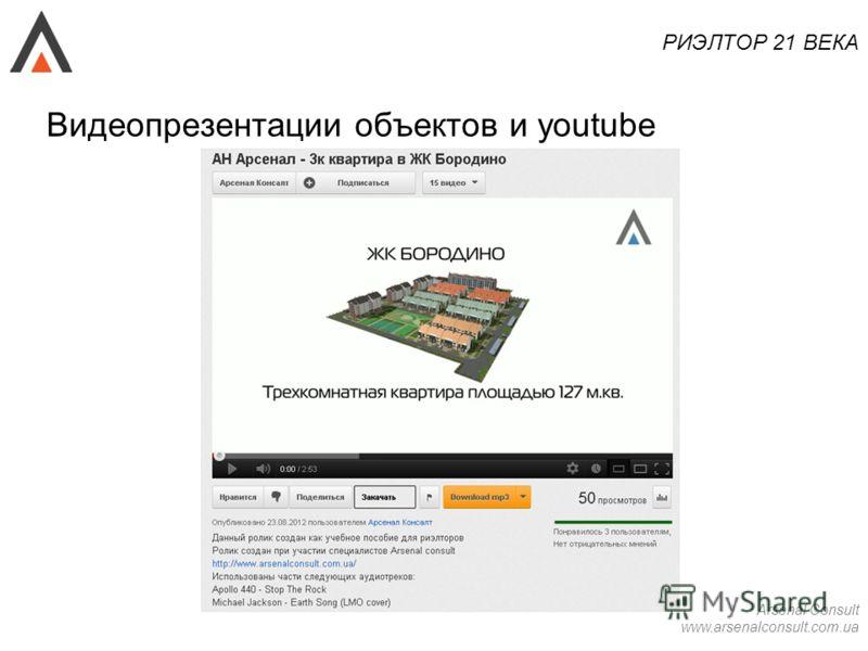 Arsenal Consult www.arsenalconsult.com.ua Видеопрезентации объектов и youtube РИЭЛТОР 21 ВЕКА