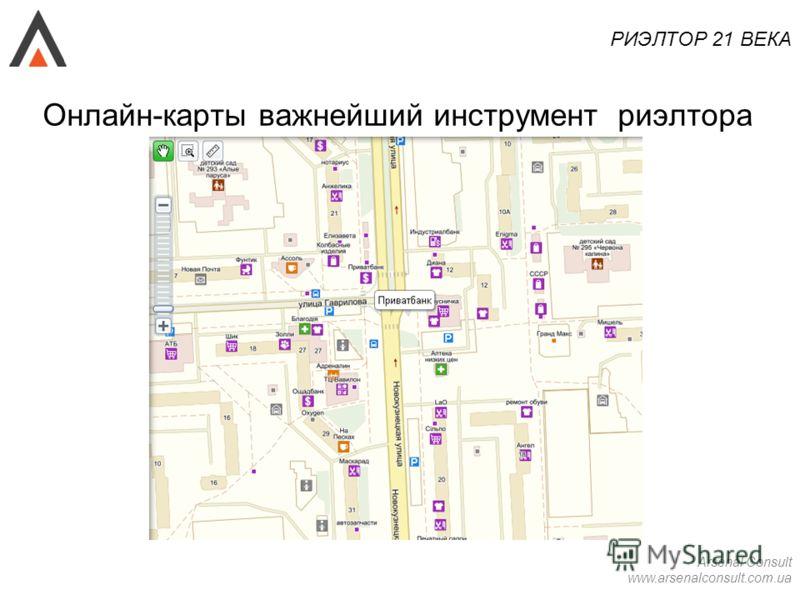 Arsenal Consult www.arsenalconsult.com.ua Онлайн-карты важнейший инструмент риэлтора РИЭЛТОР 21 ВЕКА