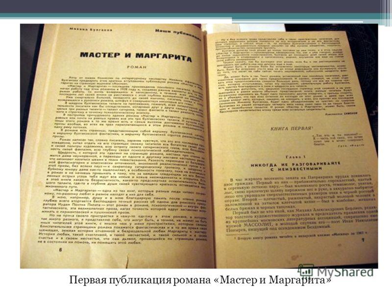 Первая публикация романа «Мастер и Маргарита»