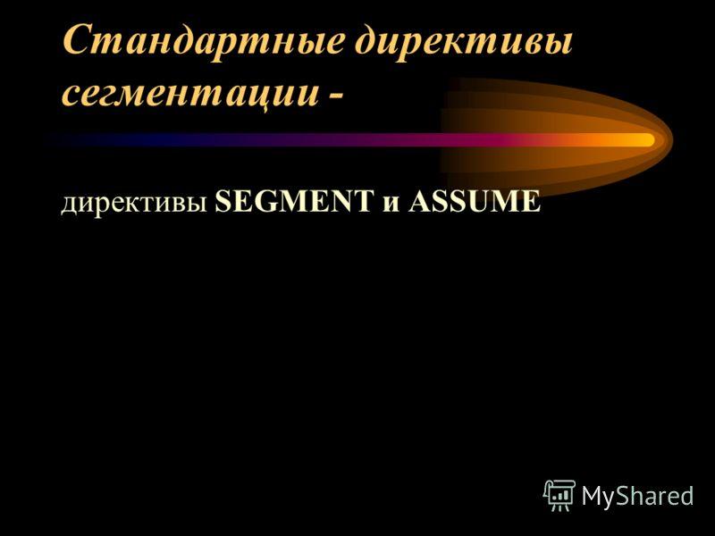 Стандартные директивы сегментации - директивы SEGMENT и ASSUME