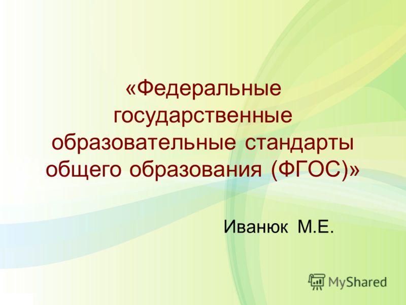 «Федеральные государственные образовательные стандарты общего образования (ФГОС)» Иванюк М.Е.