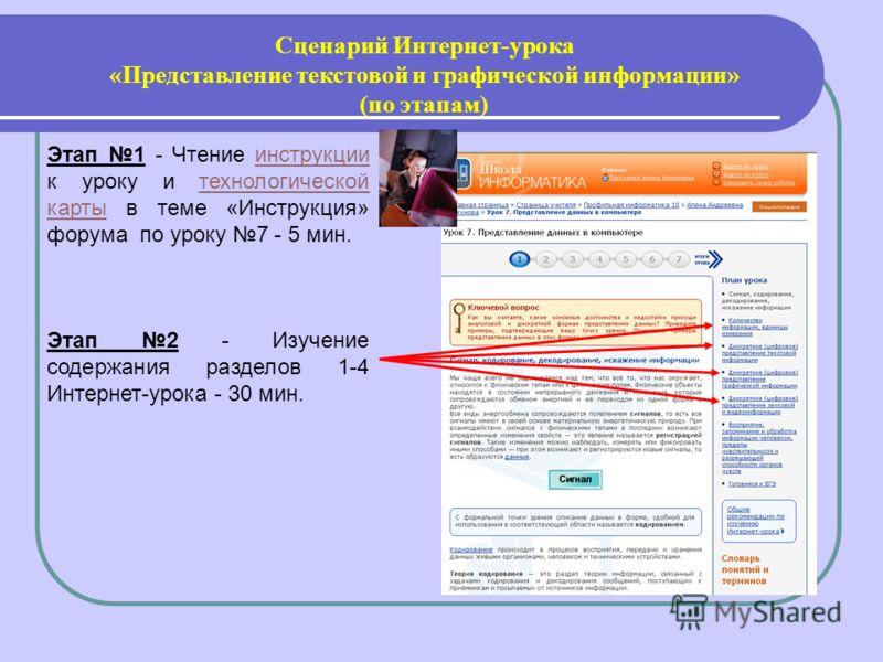 Сценарий Интернет-урока «Представление текстовой и графической информации» (по этапам) Этап 1 - Чтение инструкции к уроку и технологической карты в теме «Инструкция» форума по уроку 7 - 5 мин.инструкциитехнологической карты Этап 2 - Изучение содержан