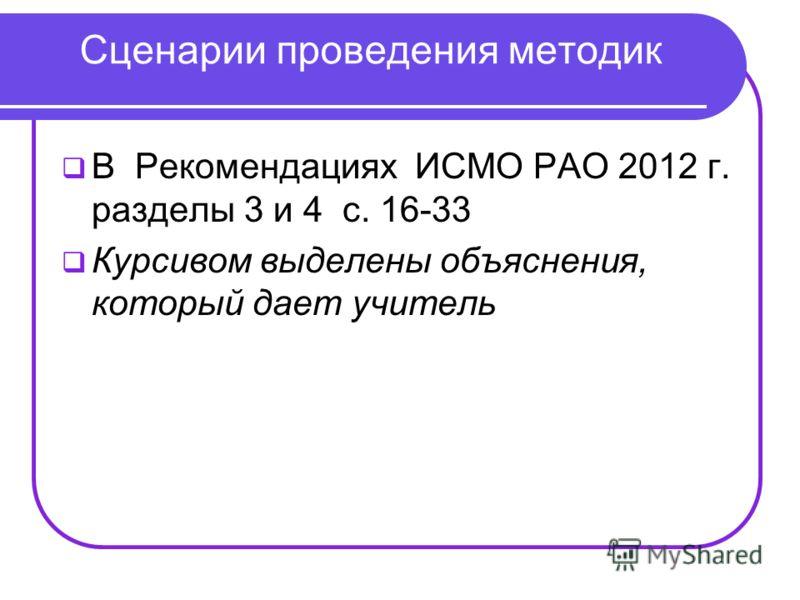 Сценарии проведения методик В Рекомендациях ИСМО РАО 2012 г. разделы 3 и 4 с. 16-33 Курсивом выделены объяснения, который дает учитель