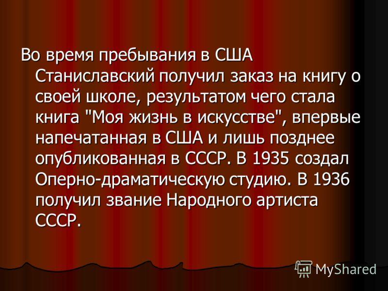 Во время пребывания в США Станиславский получил заказ на книгу о своей школе, результатом чего стала книга