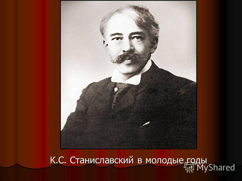 К.С. Станиславский в молодые годы