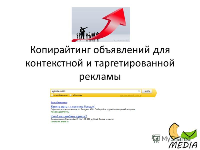 Копирайтинг объявлений для контекстной и таргетированной рекламы