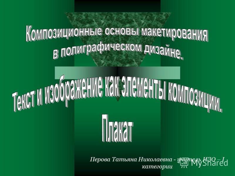 Перова Татьяна Николаевна - учитель ИЗО – I категории