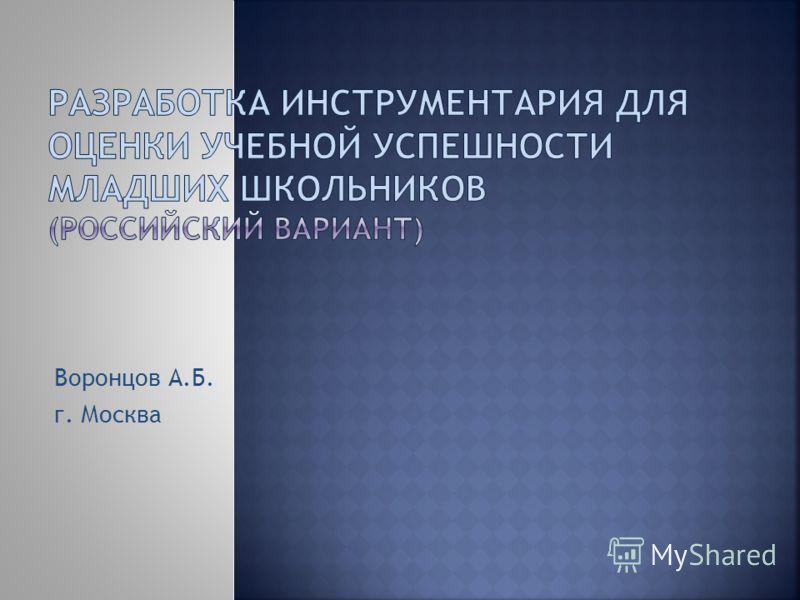 Воронцов А.Б. г. Москва