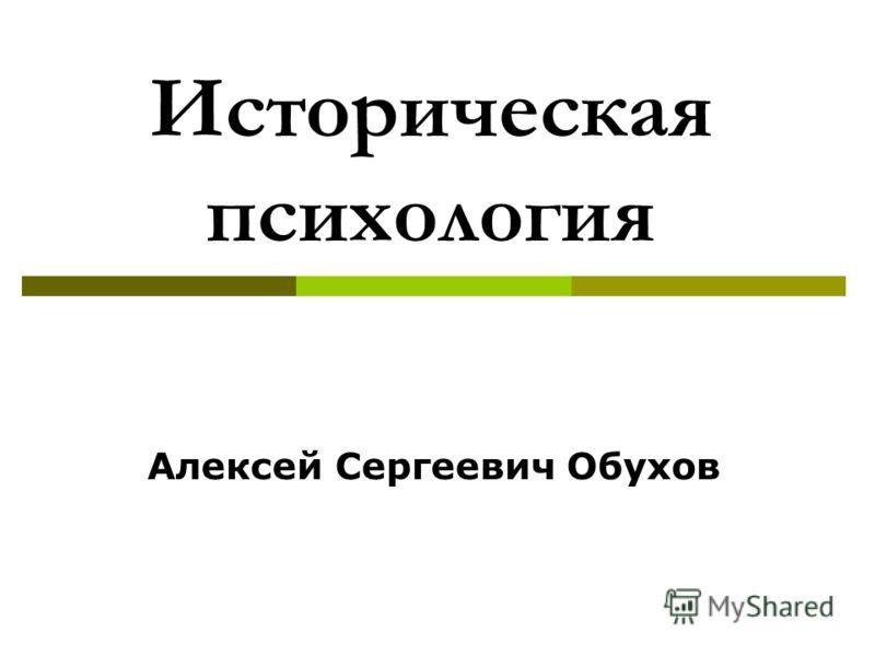 Историческая психология Алексей Сергеевич Обухов