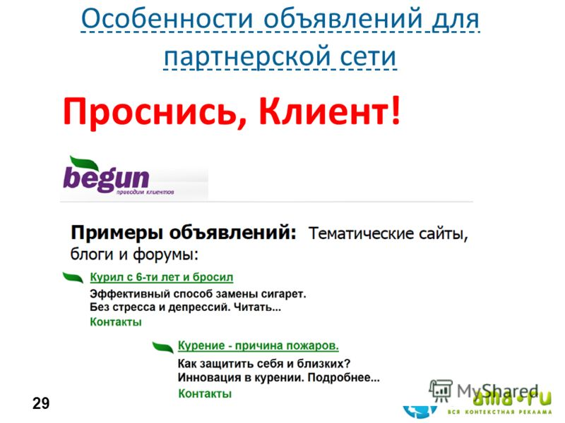 Особенности объявлений для партнерской сети Проснись, Клиент! 29