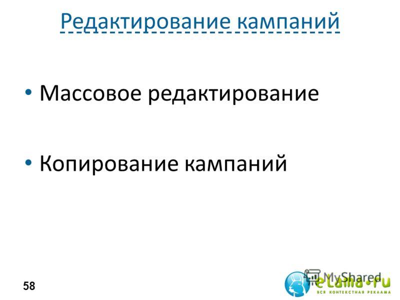 Редактирование кампаний Массовое редактирование Копирование кампаний 58