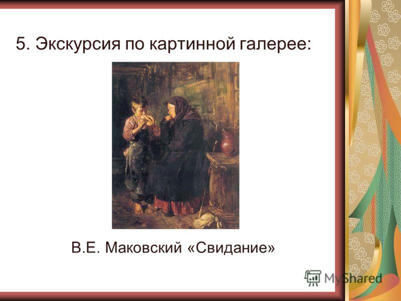 5. Экскурсия по картинной галерее: В.Е. Маковский «Свидание»