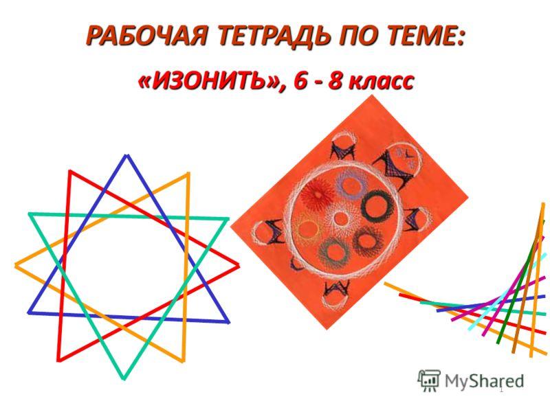 1 РАБОЧАЯ ТЕТРАДЬ ПО ТЕМЕ: «ИЗОНИТЬ», 6 - 8 класс