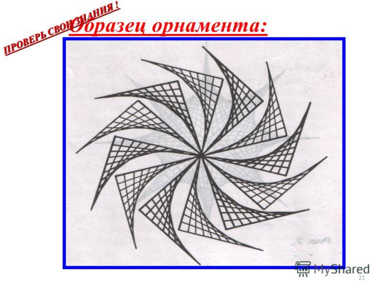 21 Образец орнамента: ПРОВЕРЬ СВОИ ЗНАНИЯ !