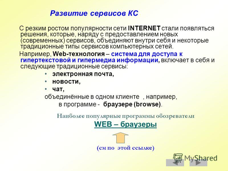 Развитие сервисов КС С резким ростом популярности сети INTERNET стали появляться решения, которые, наряду с предоставлением новых (современных) сервисов, объединяют внутри себя и некоторые традиционные типы сервисов компьютерных сетей. Например, Web-