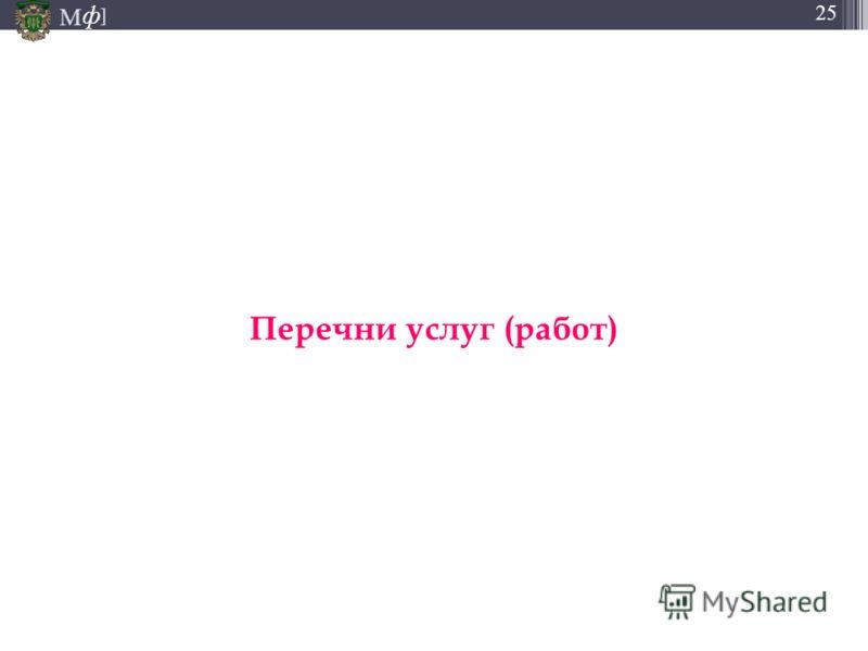 М ] ф М ] ф 25 Перечни услуг (работ)