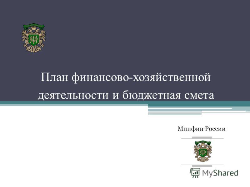 Минфин России План финансово-хозяйственной деятельности и бюджетная смета