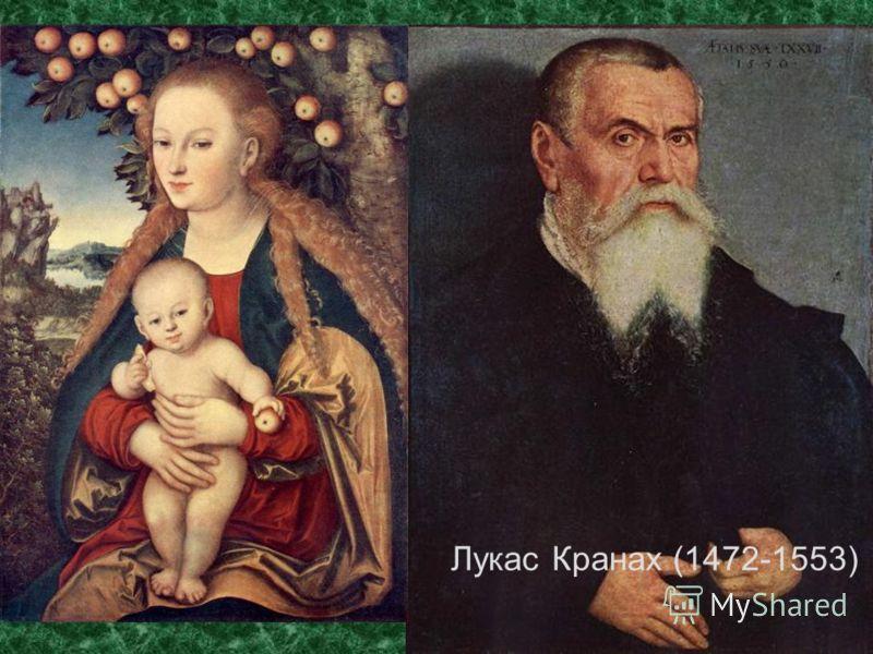 В 17751832 г. в Веймаре жил И. В. Гёте, с 1799г. по 1805 г. И. Ф. Шиллер. Здесь работали Иоганн Себастьян Бах и Ференц Лист. Лукас Кранах (1472-1553)