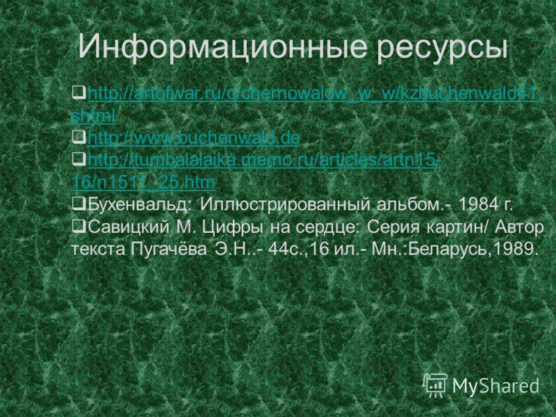 / http://artofwar.ru/c/chernowalow_w_w/kzbuchenwald41. shtml http://artofwar.ru/c/chernowalow_w_w/kzbuchenwald41. shtml http://www.buchenwald.de http://tumbalalaika.memo.ru/articles/artn15- 16/n1511_25.htm http://tumbalalaika.memo.ru/articles/artn15-