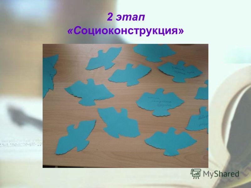 2 этап «Социоконструкция»