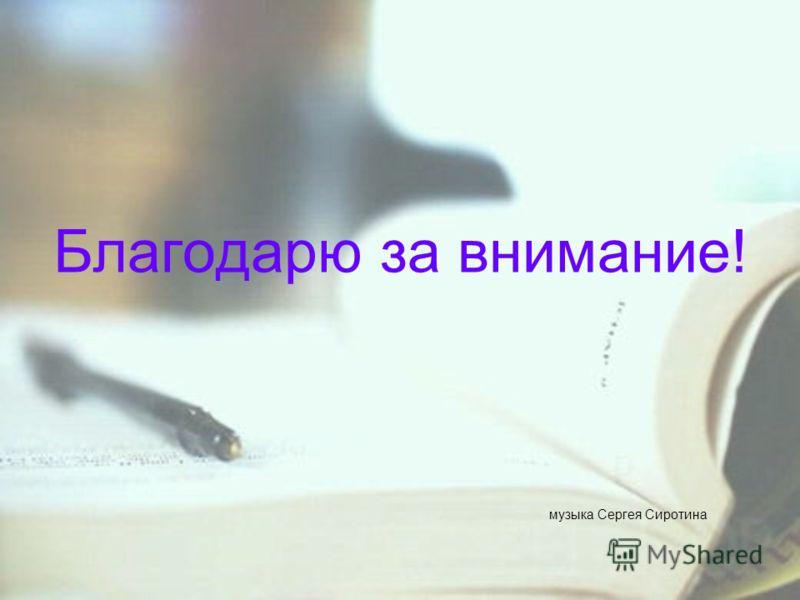 Благодарю за внимание! музыка Сергея Сиротина