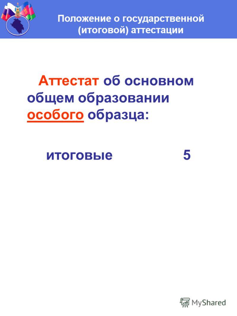 Аттестат об основном общем образовании особого образца: итоговые 5