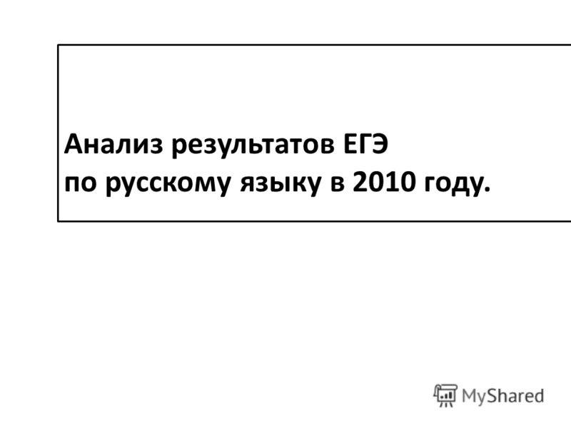 Анализ результатов ЕГЭ по русскому языку в 2010 году.